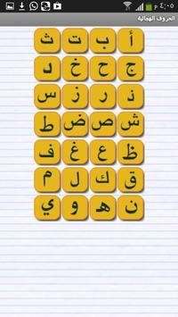 حروفي apk screenshot