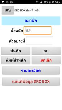 DRC BOX screenshot 4