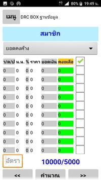 DRC BOX apk screenshot