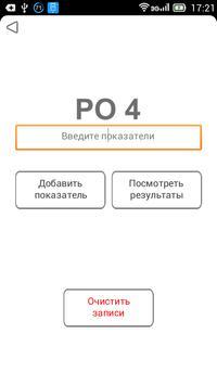 Ptero Test screenshot 6