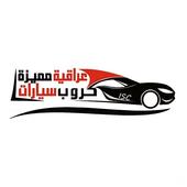 سيارات عراقية مميزة icon