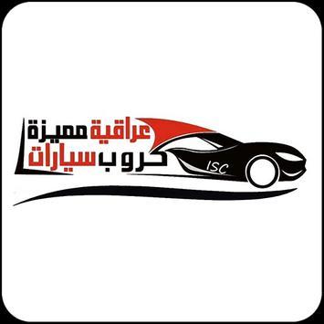 سيارات عراقية مميزة poster