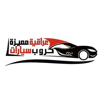 سيارات عراقية مميزة apk screenshot