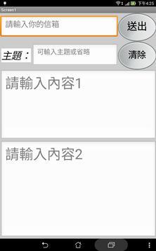 #3.練習題-可傳送到信箱的記事本-第一版 screenshot 1