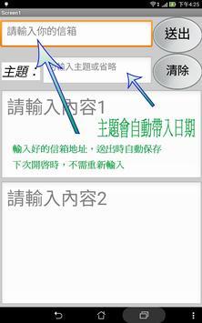 #3.練習題-可傳送到信箱的記事本-第一版 screenshot 3