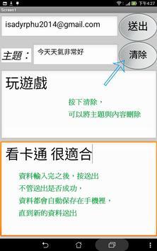 #3.練習題-可傳送到信箱的記事本-第一版 screenshot 4