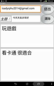 #3.練習題-可傳送到信箱的記事本-第一版 screenshot 6