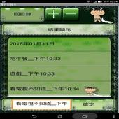 #17.事件記錄本-單機版 icon