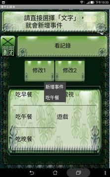 #17.事件記錄本-單機版 apk screenshot