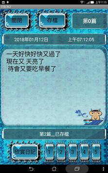 #18.有密碼的日記本2-單機版 apk screenshot