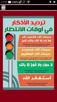 الأدعية المختارة poster