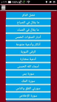 الأدعية المختارة apk screenshot