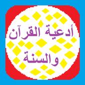 أدعية القرآن والسنة-icoon