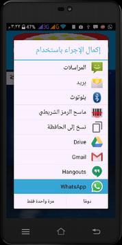 أدعية القرآن والسنة screenshot 4