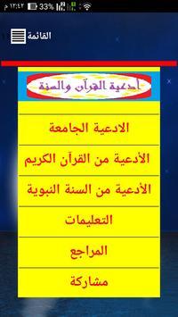 أدعية القرآن والسنة-poster