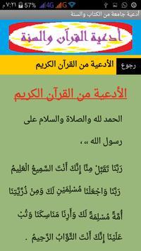 أدعية القرآن والسنة screenshot 2
