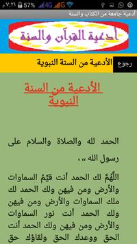 أدعية القرآن والسنة screenshot 3