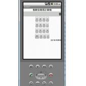 整數型簡易計算機 icon