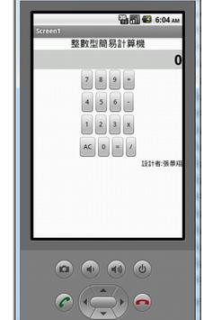 整數型簡易計算機 poster