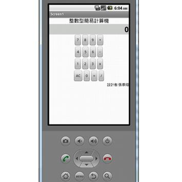 整數型簡易計算機 screenshot 2