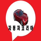 자동차코리아 icon