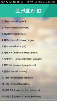전문가용 명령어 도우미 (마인크래프트) apk screenshot