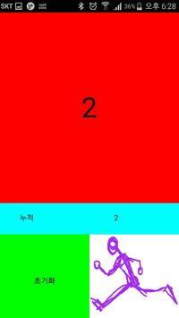 (16년 4월) 제형이의 Pedometer screenshot 3