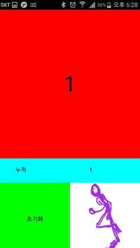 (16년 4월) 제형이의 Pedometer screenshot 2