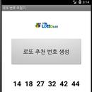로또 번호 추첨기 APK
