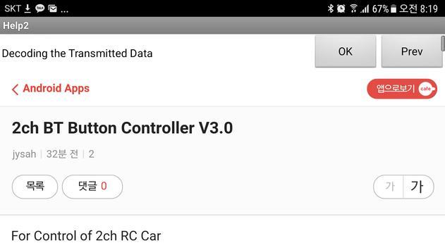 2ch BT Button Controller screenshot 2