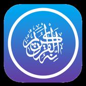 Quran Radio Online icon