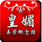 皇媚美學概念館 icon