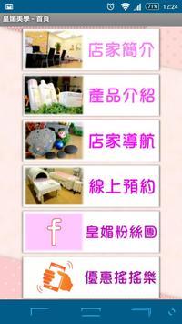 皇媚美學概念館 poster