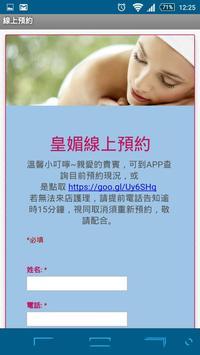 皇媚美學概念館 apk screenshot
