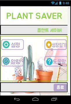 승희와 다연이의 Plant saver poster