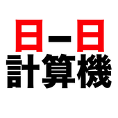 日付計算機ベータ版 日付-日付 icon