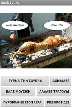 Greek Souvla poster