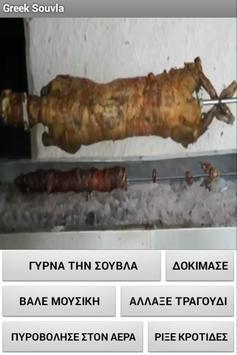 Greek Souvla screenshot 1