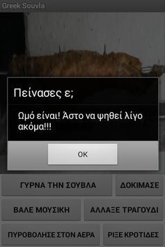 Greek Souvla screenshot 2