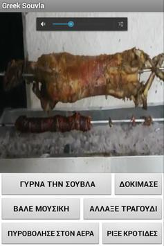 Greek Souvla screenshot 3