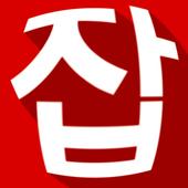 잡 게임 icon