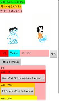 잡 게임 apk screenshot