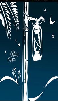 أعمال رمضان poster