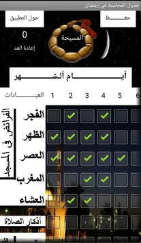 أعمال رمضان apk screenshot