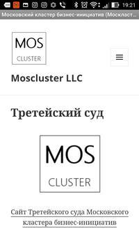 Новости и проекты Москластера apk screenshot