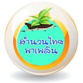 สำนวนไทยพาเพลินโดยครูแหม่ม icon