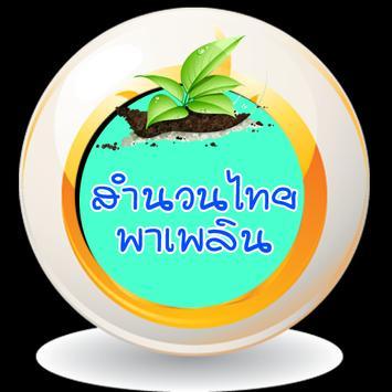 สำนวนไทยพาเพลินโดยครูแหม่ม poster