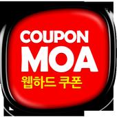 p2p사이트 쿠폰모아 (웹하드 무료쿠폰발급기 앱) icon