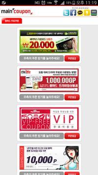 p2p사이트 쿠폰모아 (웹하드 무료쿠폰발급기 앱) apk screenshot