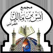 مجمع أنس بن مالك القرآني icon